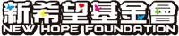 新希望基金會 Logo